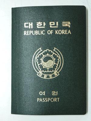대한민국여권