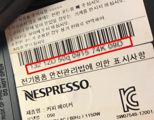 네스프레소의 하단 제품정보레이블 일련번호와 각종 정보가 있다.