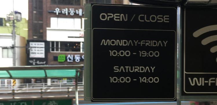 오픈 시간은 평일 10~19시, 토요일 10~14시
