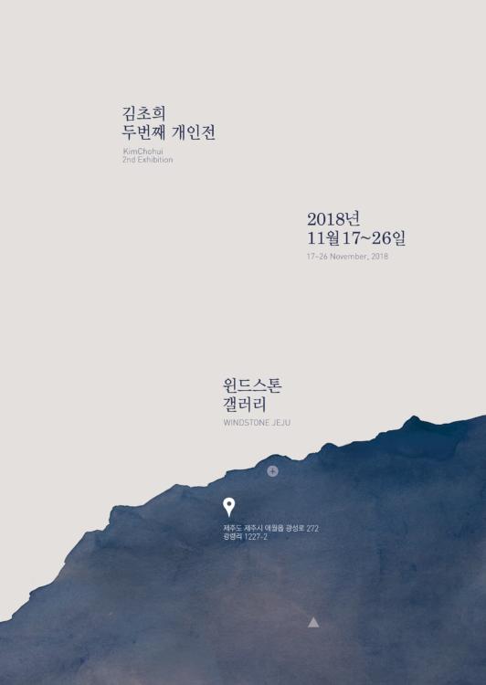 작가 김초희 두번째 전시회, 2018년11월 17일~26일, 윈드스톤갤러리, 제주도제주시 애월읍 광성로 272